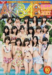 〔予約〕'17 AKB48総選挙!水着サプライズ【1000円以上送料無料】