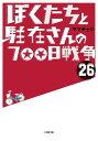 ぼくたちと駐在さんの700日戦争 26/ママチャリ【1000円以上送料無料】