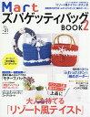 MartズパゲッティバッグBOOK 2【1000円以上送料無...