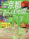 超詳細!京都さんぽ地図mini '18【1000円以上送料無料】