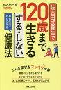 佐古田式養生で120歳まで生きるする・しない健康法 日常生活ですぐできる/佐古田三郎