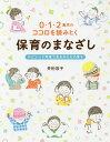 0・1・2歳児のココロを読みとく保育のまなざし エピソード写真で見る子どもの育ち/井桁容子