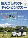 軽&コンパクトキャンピングカー 2017夏【1000円以上送料無料】