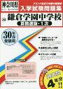 鎌倉学園中学校算数選抜・1次 30年春受験用【1000円以上送料無料】