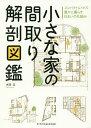 小さな家の間取り解剖図鑑/本間至【1000円以上送料無料】