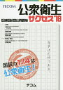 医師国試既出問題集サクセス '18【1000円以上送料無料】