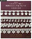 はじめてのレース編み四季のエジング&ブレード100+30【1000円以上送料無料】