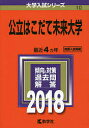 公立はこだて未来大学 2018年版【1000円以上送料無料】