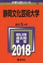 静岡文化芸術大学 2018年版【1000円以上送料無料】