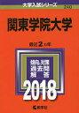 関東学院大学 2018年版【1000円以上送料無料】