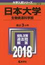 日本大学 生物資源科学部 2018年版【1000円以上送料無料】