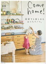 RoomClip商品情報 - Come home! vol.49【1000円以上送料無料】