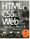 HTML & CSSとWebデザインが1冊できちんと身につく