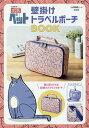 ペット壁掛けトラベルポーチBOOK【1000円以上送料無料】