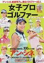女子プロゴルファー 美しさと強さの秘密 この一冊で女子ゴルフの熱気がよくわかる!!【1000円以上送料無料】