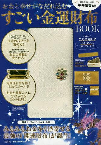 すごい金運財布BOOK/中井耀香【1000円以上送料無料】
