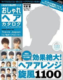 FINEBOYS+Plus HAIRおしゃれヘアカタログ '17−'18AUTUMN−WINTER【1000円以上送料無料】