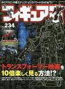 フィギュア王 No.234【1000円以上送料無料】