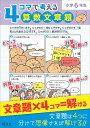 4コマで考える算数文章題 小学6年生【1000円以上送料無料】