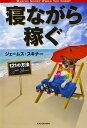 寝ながら稼ぐ121の方法/ジェームス・スキナー【1000円以上送料無料】