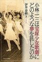小林一三は宝塚少女歌劇にどのような夢を託したのか/伊井春樹【1000円以上送料無料】