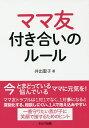 ママ友付き合いのルール/井出聖子【1000円以上送料無料】