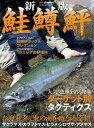 鮭鱒鮃 春夏秋冬、北の海を遊び尽くす!サクラマス・カラフトマス・ヒラメ・シロザケ・アメマス/つり人社