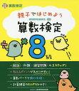 親子ではじめよう算数検定8級 実用数学技能検定【1000円以上送料無料】