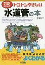 トコトンやさしい水道管の本/高堂彰二【1000円以上送料無料】