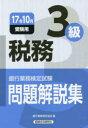 銀行業務検定試験問題解説集税務3級 17年10月受験用/銀行業務検定協会【1000円以上送料無料】