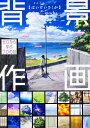 背景作画 ゼロから学ぶプロの技/mocha【1000円以上送料無料】