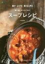 繰り返し作りたくなる!スープレシピ MY LIFE RECIPE/大橋由香【1000円以上送料無料】