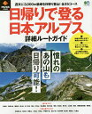 日帰りで登る日本アルプス詳細ルートガイド 週末に3,000m...