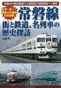 常磐線街と鉄道、名列車の歴史探訪/山田亮【1000円以上送料無料】