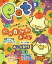 Pot 2017年9月号 CD−ROM付【1000円以上送料無料】