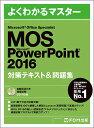 MOS Microsoft PowerPoint 2016対策テキスト&問題集 Microsoft Office Specialist【1000円以上送料無料】