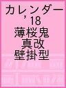カレンダー '18 薄桜鬼 真改 壁掛型【1000円以上送料無料】