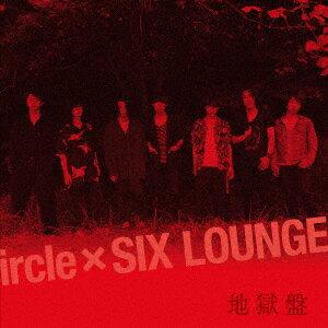 地獄盤/ircle/SIX LOUNGE【1000円以上送料無料】