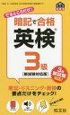 暗記で合格英検3級【1000円以上送料無料】