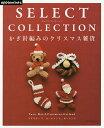 かぎ針編みのクリスマス雑貨【1000円以上送料無料】