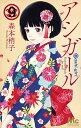 アシガール 9/森本梢子【1000円以上送料無料】