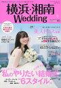 横浜・湘南Wedding No.19【1000円以上送料無料】