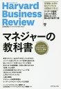 マネジャーの教科書 ハーバード・ビジネス・レビュー