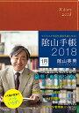 陰山手帳 茶/陰山英男【1000円以上送料無料】
