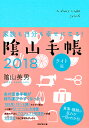 陰山手帳 ライト版/陰山英男【1000円以上送料無料】