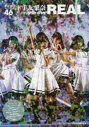 欅坂46平手友梨奈REAL/アイドル研究会【1000円以上送料無料】