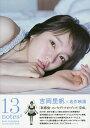 13notes# 吉岡里帆コンセプトフォトブック/岡本武志【...