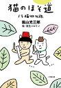 猫のほそ道 ノラ猫俳句旅/嵐山光三郎【1000円以上送料無料】