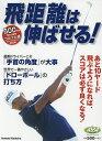 Rakuten - 飛距離は伸ばせる! ALBA GREEN BOOK 500円でちゃっかりゴルフ上達1コインレッスンBOOK【1000円以上送料無料】