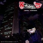 TVアニメ『笑ゥせぇるすまんNEW』オリジナル・サウンドトラック【1000円以上送料無料】